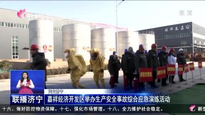 嘉祥经济开发区举办生产安全事故综合应急演练活动