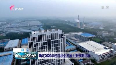 兖州:确定2020年经济社会发展主要预期目标