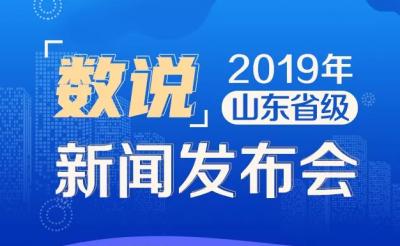 """一图读懂丨""""数说""""2019年山东省级新闻发布会"""