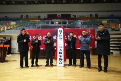 济宁又添武术新协会 经开区太极拳武术协会成立