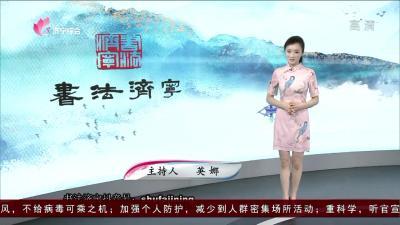 书法济宁—20200126