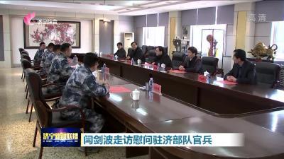 閆劍波走訪慰問駐濟部隊官兵