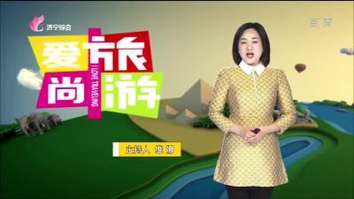 愛尚旅游-20200105