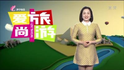 愛尚旅游-20200113