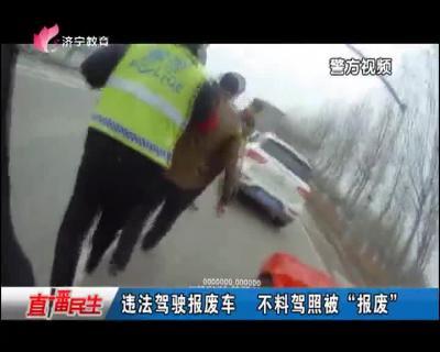 """违法驾驶报废车 不料驾照被""""报废"""""""
