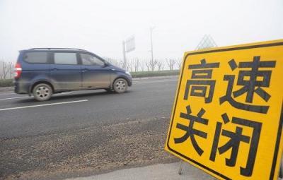 受疫情和天气影响 山东多市高速路出入口临时关闭