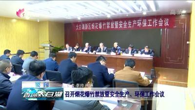 太白湖新区召开烟花爆竹禁放暨安全生产、环保网上投注彩票APP会议