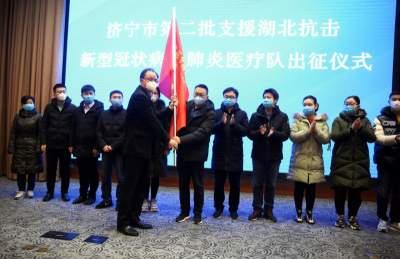 向着武汉,出发!济宁市第二批支援湖北医疗队出征