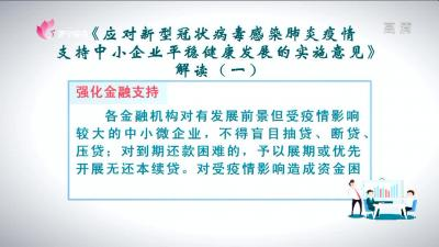 减免租金缓交社保 济宁出台政策助中小企业抗疫情渡难关