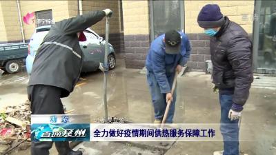 兖州:全力做好疫情期间供热服务保障工作