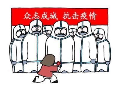 """""""山東戰疫 眾志成城""""網絡動漫作品展播?:中流砥柱!"""