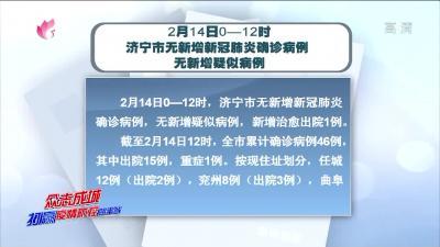 2月14日0-12时济宁市无新增新冠肺炎确诊病例无新增疑似病例