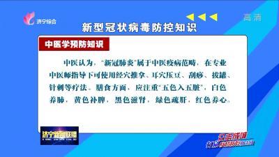 新型冠状病毒防控知识(三十一) 中医学预防知识
