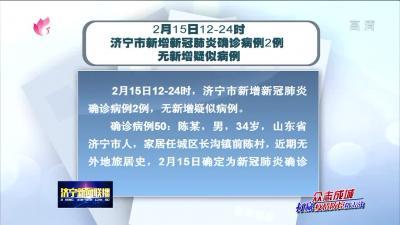 2月15日12—24时 济宁市新增新冠肺炎确诊病例2例 无新增疑似病例