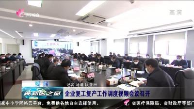 高新区:企业复工复产工作调度视频会议召开