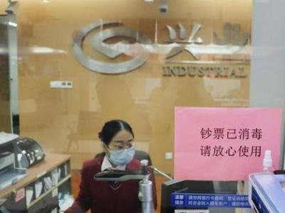 兴业银行济宁分行以实际行动保障现金收付安全