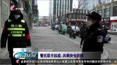 任城:警民联手抗疫 共筑安全防线