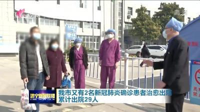 济宁市又有2名新冠肺炎确诊患者治愈出院 累计出院29人