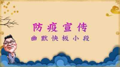 接地气!幽默快板,济宁广电主持人三胖防疫宣传出新招