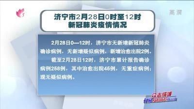 濟寧市2月28日0時至12時新冠肺炎疫情情況