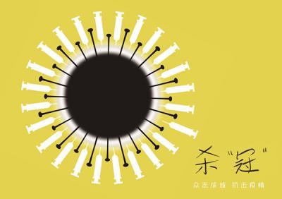"""""""山東戰疫 眾志成城""""網絡動漫作品展播?:守護萬家!"""