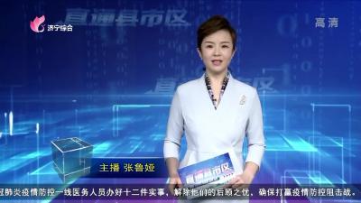 《直通县市区-嘉祥、兖州》——20200216