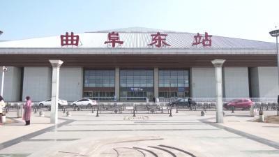 高铁曲阜东站:多措并举防控疫情 保障旅客安全