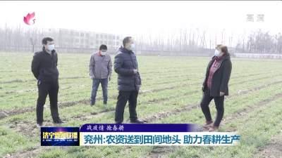 戰疫情 搶春耕|兗州:農資送到田間地頭 助力春耕生產