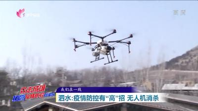 """泗水:疫情防控有""""高""""招  无人机消杀"""