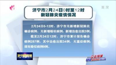 濟寧市2月24日0時至12時新冠肺炎疫情情況