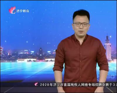 魚臺:防疫復工齊頭并進 保民生促經濟增長