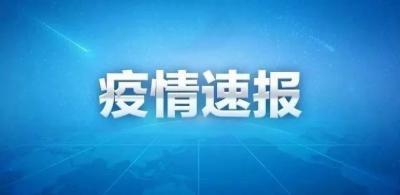 疫情通报|济宁无新增确诊病例 无新增疑似病例