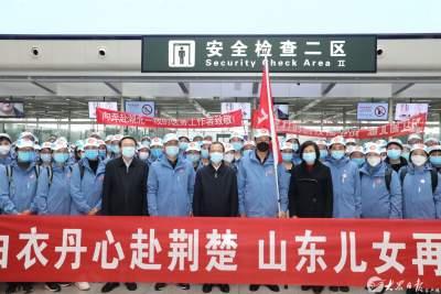 山東省第十二批援助湖北醫療隊出征