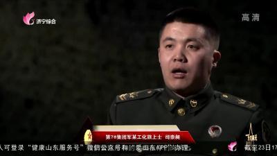 《天南地北济宁兵》——司崇昶