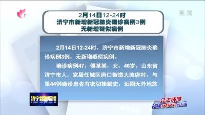 2月14日12—24时济宁市新增新冠肺炎确诊病例3例无新增疑似病例