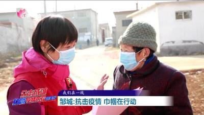 邹城:抗击疫情 巾帼在行动