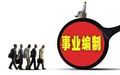 @濟寧小伙伴 2020年任城區事業單位招聘工作人員崗位公布