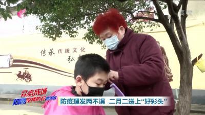 """防疫理發兩不誤 二月二送上""""好彩頭"""""""