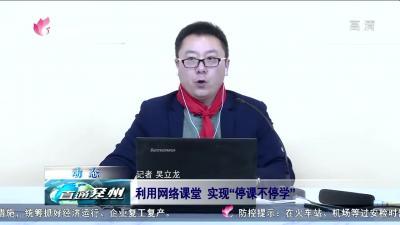 """兖州:利用网络课堂 实现""""停课不停学"""""""