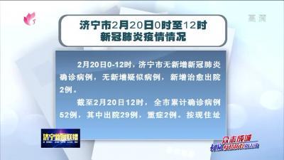 济宁市2月20日0时至12时新冠肺炎疫情情况