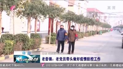 鱼台老砦镇:老党员带头做好疫情防控网上投注彩票APP