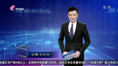 《直通县市区-邹城、梁山》——20200219