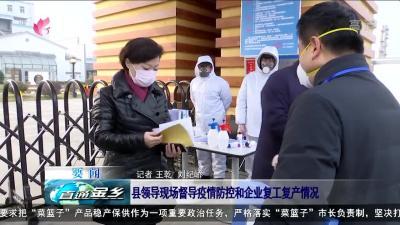 金乡县领导现场督导疫情防控和企业复工复产情况