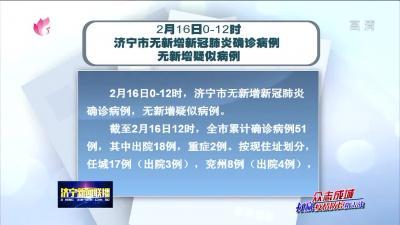 2月16日0—12时 济宁市无新增新冠肺炎确诊病例 无新增疑似病例