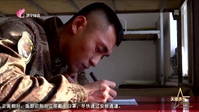 《天南地北濟寧兵》——甘計良