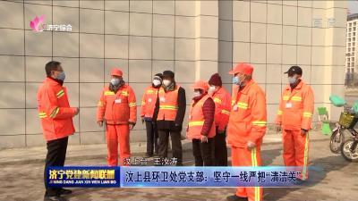 """汶上县环卫处党支部:坚守一线严把""""清洁关"""""""