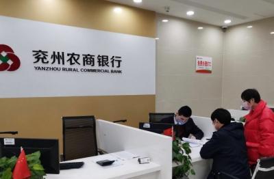 """兗州農商銀行推出戰疫新舉措 幫助企業走進""""春天里"""""""