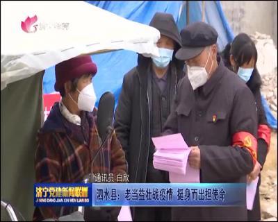 泗水县:老当益壮战疫情 挺身而出担使命