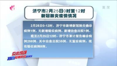 济宁市2月25日0时至12时新冠肺炎疫情情况