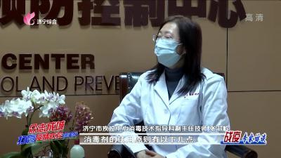 戰疫專家訪談|如何正確使用消毒劑及常見消毒劑中毒后如何急救